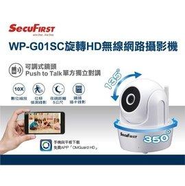 SecuFirst 旋轉HD無線 攝影機 WP~G01SC