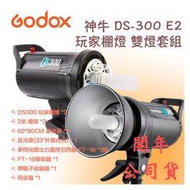 虹華 ㊣ GODOX 神牛 DS 300 E2 雙燈套組 附 引閃器 接收器 棚燈 反射傘