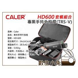 小兔~Caler HD600V 手持外拍燈套餐 ~JB~3000FP 燈架 BD~80 雷