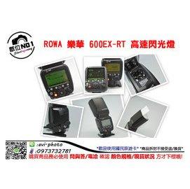 NO1 ROWA 樂華 600EX~RT 高速閃光燈 E~TTL 高速同步 等同 閃燈 G