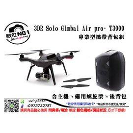 数码NO1 3DR Solo Gimbal Air pro- T3000 专业型携带背包组 国祥公司货 空拍机 台中
