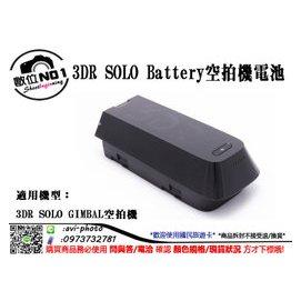 數位NO1 3DR SOLO Battery 電池 四軸 空拍機 公司貨 3D Robotic 智慧型 航拍機 台中
