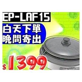 象印~EP~LAF15~鐵板燒烤組〈另售EB~CF15 EA~DNF10 EA~BBF10
