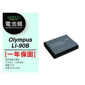 APPL小舖 Olympus Tough TG~1 TG1 TG2 TG~2 TG3 TG