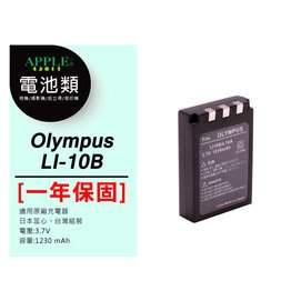 APPLE小舖 Olympus Stylus 1000 300 400 410 500 6