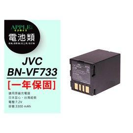 APPLE小舖 JVC BN~VF733 BN~VF733U 攝影機 電池 MG21 MG