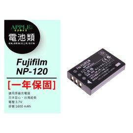 APPLE小舖 FUJIFILM NP~120 NP120 電池 FinePix F10
