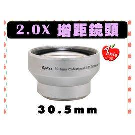 ~Apple小舖~2倍 增距鏡頭 30.5mm 2.0X 增倍鏡 望遠鏡 外接 DV 攝影