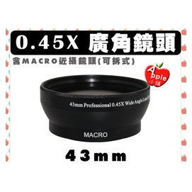~Apple小舖~0.45倍 43mm 廣角鏡 0.45X 含微距鏡 marco 近拍鏡