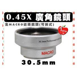 ~Apple小舖~0.45倍 30.5mm 廣角鏡 0.45X 含微距鏡 marco 近拍