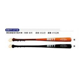 ^~橙色桔團^~~ZETT~ 品牌 棒球練習用竹製木棒 竹製棒球棒 ^(BWTT~3715