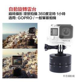 ~攝界~GOPRO 縮時攝影 環景拍攝 360度定時 1小時 延時攝影自動旋轉雲台 單眼