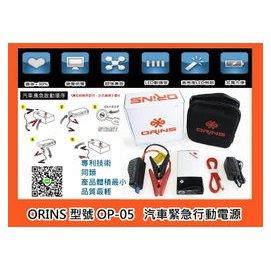 成功網 ~ORINS OP~05~新 改良多 汽車應急 緊急啟動電源 手機行動電源 LED