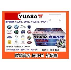 ~成功網~ YUASA 湯淺電池60044~SMF 60038 60011 奧迪賓士福斯V