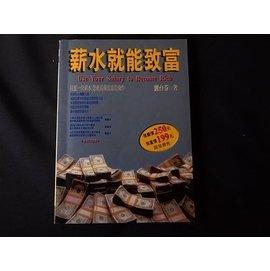 ~懶得出門 書~~薪水就能致富~ISBN:9578513801│高寶│劉台芬│^(22B1