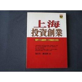 【懶得出門 書】《上海投資創業Knowhow》│高富國際文化 │張永河 22B12
