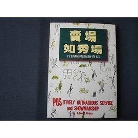 ~懶得出門 書~~賣場如秀場~ISBN:9578829477│智庫│史考特.葛羅斯 黎素美