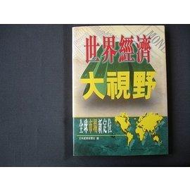 ~懶得出門 書~~世界經濟大視野 ~ISBN:9576275482│牛頓出版│雅思  經濟