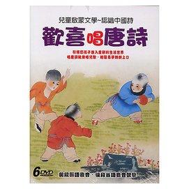 ~影音蒐藏家~兒童啟蒙文學~認識中國詩 歡喜唱唐詩 DVD ~ 發行