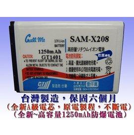 ~高容量1250mAh~SAMSUNG SGH~C308電池 C408電池 C258電池
