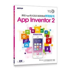 益大資訊^~TQC  App程式 指南解題秘笈~App Inventor 2 978986