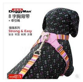 Mi ~寵物 ~8字胸背帶 DoggyMan多格漫強強系列牽引繩