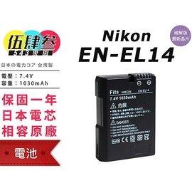 543~Nikon EN~EL14 鋰電池 D5100 D5200 破解版 顯示電量 一年