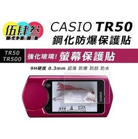 543~CASIO EX~TR60 TR550 玻璃 螢幕保護貼 鋼化玻璃保護貼 防爆 貼