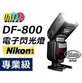 543~斯丹德 DF~800 閃光燈 TTL 高速同步 閃燈 Nikon D7200 D5