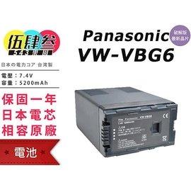 543~Panasonic VW~VBG6 5200mAh 攝影機 鋰電池 可顯示電量 一