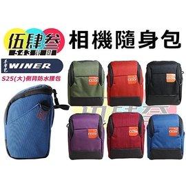 543~隨身腰包 WINER VITA S25 ^(大^) 防水 拳擊包 相機包 攝影包