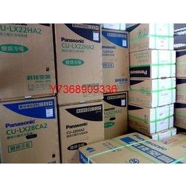 ~Panasonic 變頻冷暖氣機 ~CS CU~LX22HA2~ 26000.^~!