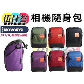 543~隨身腰包 WINER VITA S23 ^(中^) 防水 拳擊包 相機包 攝影包
