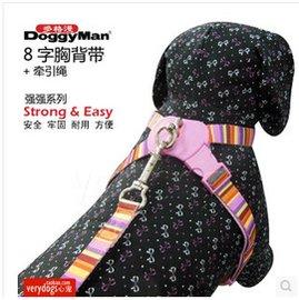 ~寵物 ~8字胸背帶 DoggyMan多格漫強強系列牽引繩 寵物狗狗