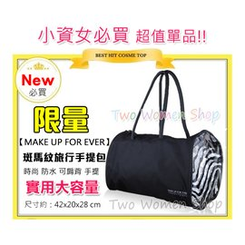 ~MAKE UP FOR EVER~ NEW 斑馬紋 旅行手提包 大容量 手提旅行袋 行李