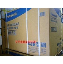 ~Panasonic 變頻冷氣機 ~CS CU~LX22CA2~ 23500..可單購機!