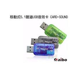 ~鈞嵐~移動式5.1聲道USB音效卡 內建耳機輸出 麥克風輸出 5.1聲道音效 CARD~