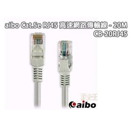 ~鈞嵐~aibo Cat.5e RJ45 高速 傳輸線~20M ADSL 線 20米 卡榫
