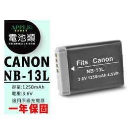 免 APPLE小舖~CANON NB~13L 鋰電池 ~PowerShot G7X NB1