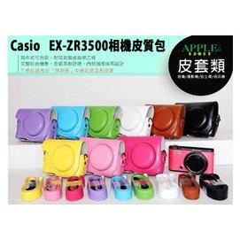 APPLE小舖 Casio EX~ZR3500 皮套 相機皮套 馬卡龍 皮質包 附背帶 Z