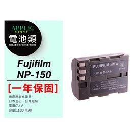APPLE小舖 FUJIFILM NP~150 鋰電池 FinePix S5 Pro S5
