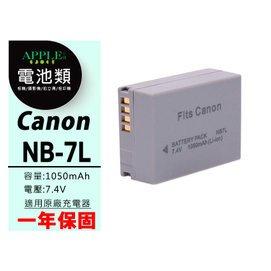 APPLE小舖 Canon NB~7L NB7L 鋰電池 PowerShot G10 G1
