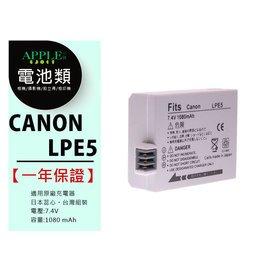APPLE小舖 Canon LP~E5 LPE5 鋰電池 EOS 450D 1000D K