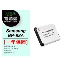 APPLE小舖 SAMSUNG DV200 DV300 DV300F 鋰電池 BP88A