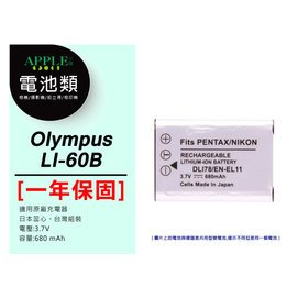 APPLE小舖 Olympus FE~370 FE370 鋰電池 電池 1年 LI~60B