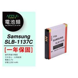 APPLE小舖 Samsung 三星 SLB~1137C 日蕊 相機鋰電池 Digimax