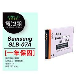 APPLE小舖 Samsung SLB~07A SLB07A 相機 電池 TL100 TL