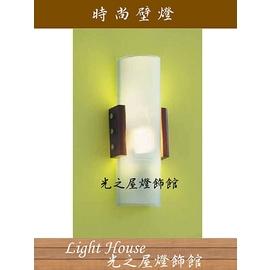 光之屋 燈飾館~ 典雅 壁燈MH~H1373~1 價350元