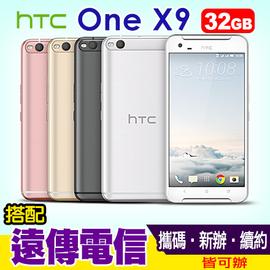 遠傳998月租費 HTC One X9 32GB 光學防手震金屬智慧型手機 需親洽門市