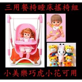 ~小黑妞~小美樂巧虎小花琪琪小布30cm 玩偶可 ~三用餐椅搖床搖椅組 不含娃娃